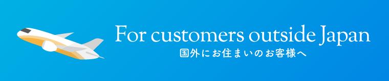 For customers outside Japan(国外にお住まいのお客様へ)