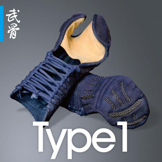 武骨 甲手Type1