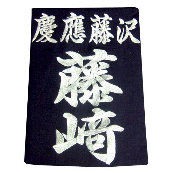 フル刺繍ゼッケン(名札)