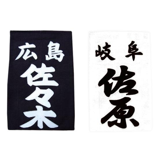 居合・杖道用ゼッケン(名札)
