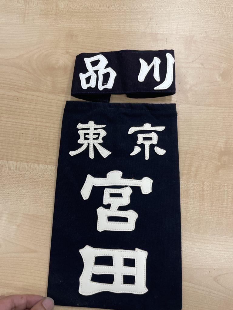 剣道名札 ベルト